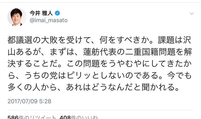 今井議員のツイート。二重国籍問題が原因で「うちの党はピリッとしない」とみている