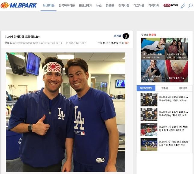 「旭日旗」ツーショットが韓国ネットで物議(画像は韓国のネット掲示板「MLBPARK」より)