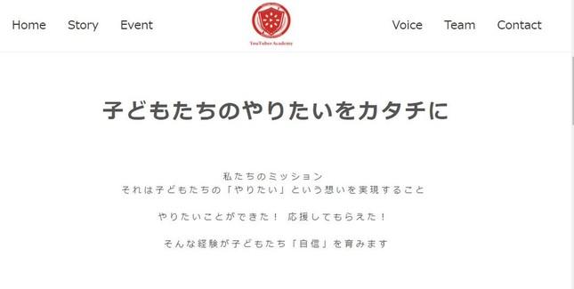 FULMA公式サイトの「YouTuber Academy」