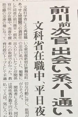 前川氏の「出会い系バー」通いを報じた5月22日の読売新聞の記事