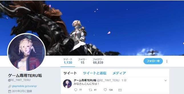 TERUさんの「別垢」(『ゲーム専用TERU垢』より)
