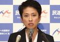 蓮舫代表、戸籍公開へ 「二重国籍」問題の党内不満へ配慮か