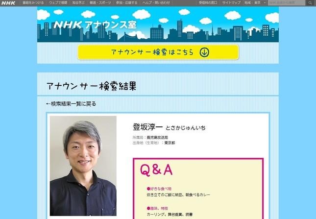 「麿」こと登坂淳一アナウンサー(画像はNHKウェブサイトより)