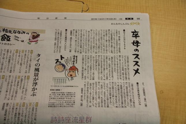 話題となった投書が掲載されている毎日新聞朝刊「卒母のススメ」