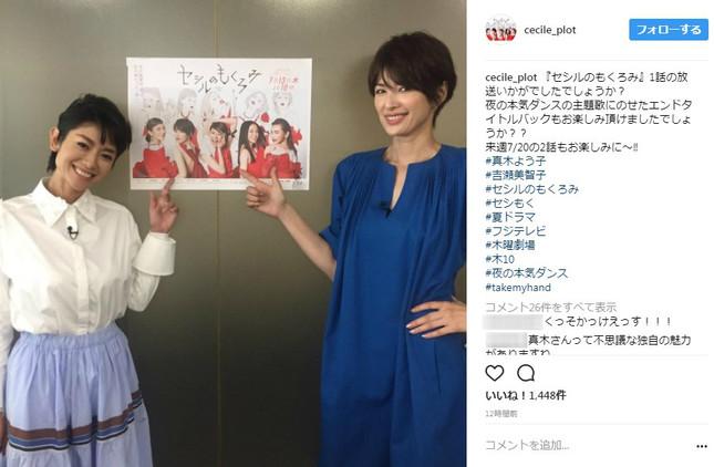 写真は、番組の公式インスタグラムから。真木よう子さん(左)と、吉瀬美智子さん(右)。
