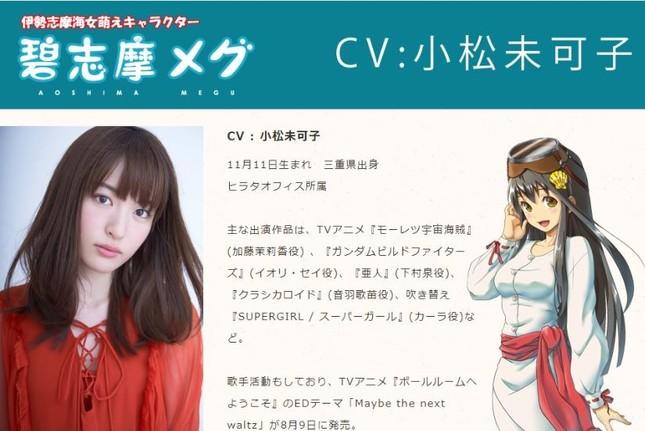 「メグ」の声を担当するのは小松未可子さん