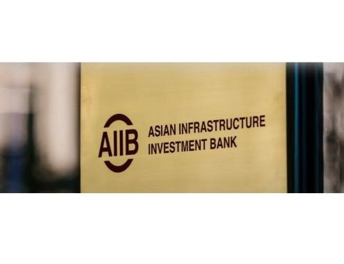 日本はAIIBとどのような関係を持つことになるのか(画像はAIIB公式ホームページより)