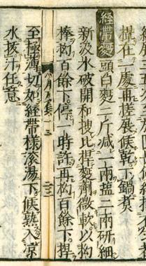 経帯麺のレシピが書かれた『居家必要事類』(写真提供:新横浜ラーメン博物館)