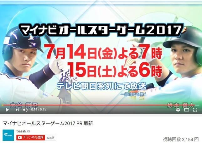 テレビ朝日のオールスターPR動画(公式ユーチューブページより)