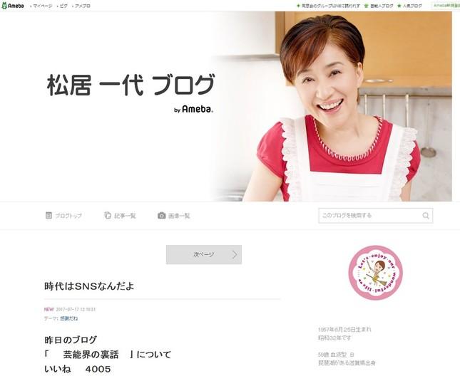 松居一代さんがまたブログ更新
