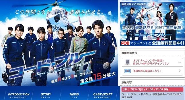 7月17日にスタートした「コード・ブルー」(画像はドラマ公式サイトのスクリーンショット)
