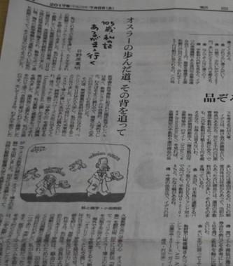 日野原さんが執筆した2017年7月8日付け朝日新聞(be土曜版)のコラム