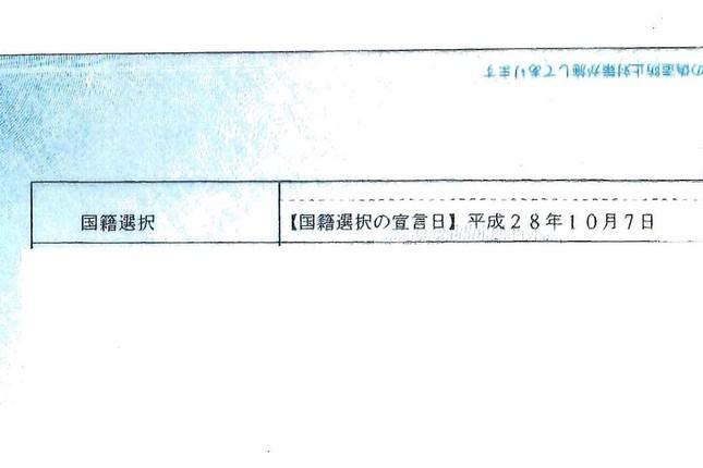蓮舫氏が開示した戸籍謄本の一部。2016年10月7日に国籍選択したことが記されている