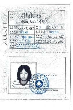 台湾籍離脱申請のために提出した台湾パスポート。パスポート発行時、蓮舫氏は13歳だった