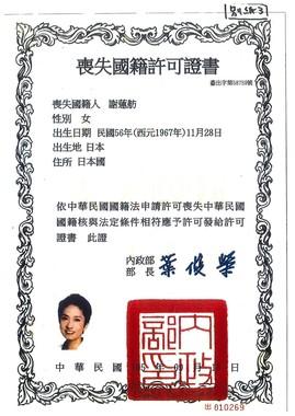 台湾籍がなくなったことを示す、台湾当局発行の「国籍喪失許可証書」