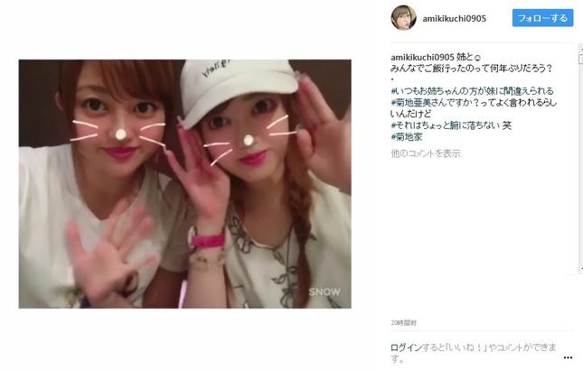菊池亜美さんが公開した姉との動画(画像はインスタグラムのスクリーンショット)