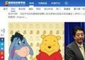 習近平が「プーさん」、安倍首相は「イーヨー」 中国「発禁画像」に日本でも「そっくり」