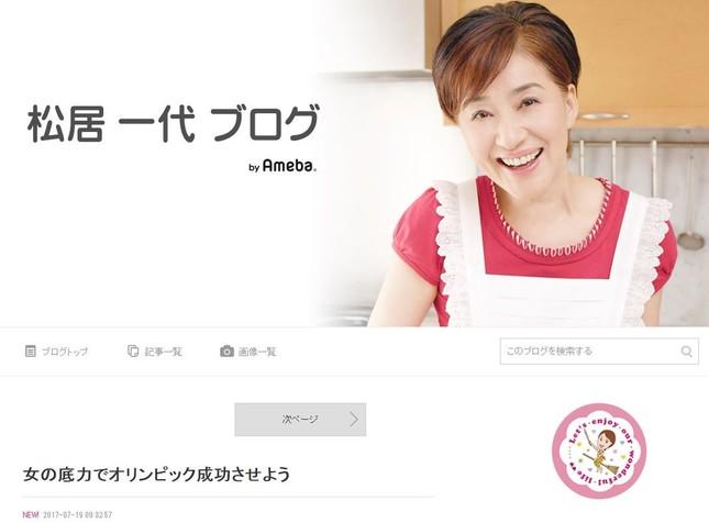2017年7月19日朝に更新された松居さんのブログ