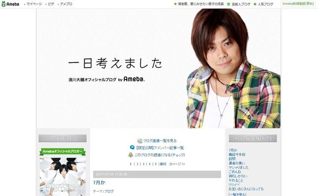 浪川さんの不倫報道にファンは…(画像は浪川さんの公式ブログより)