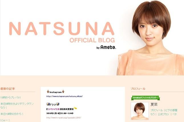 夏菜さん(画像は公式ブログのスクリーンショット)