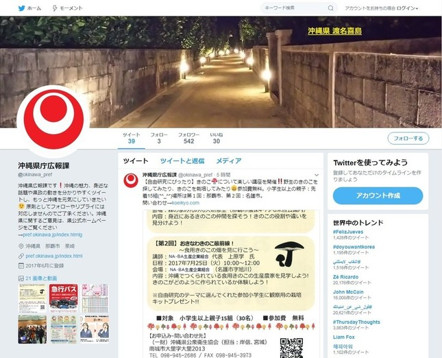 全国「43番目」の都道府県ツイッターとして誕生した「沖縄県庁広報課」