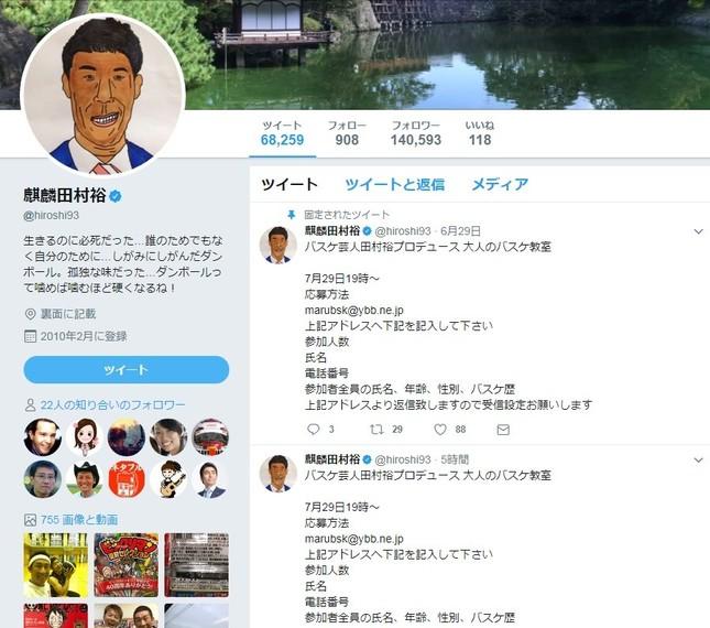 相方、田村さんの現在のツイッターは?(写真は田村さんのツイッターより)