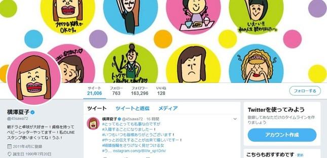 ツイッターにも同投稿をした横澤夏子さん(画像は公式ツイッターのスクリーンショット)