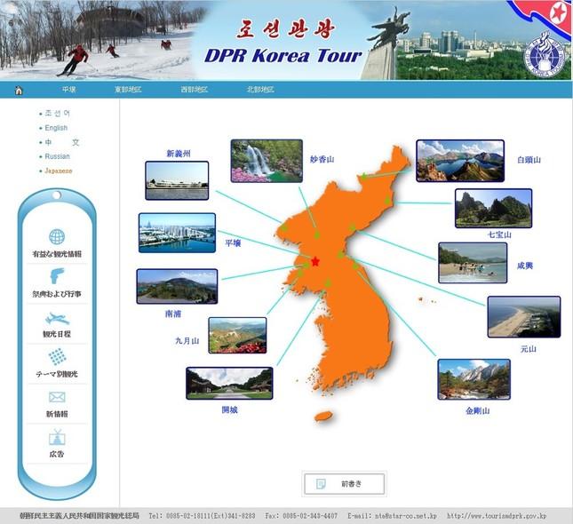 北朝鮮当局が開設したウェブサイト。動画も多く載っている