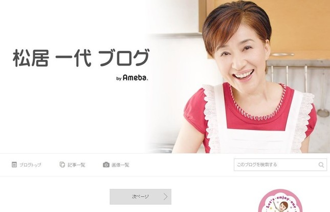 松居さんはブログの更新を続けている
