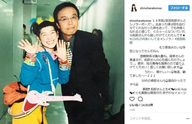 インスタグラムに投稿された16年前のツーショット写真(画像は篠原さん公式インスタグラムのスクリーンショット)
