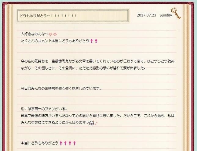 「文春砲」翌日の茅原さんのブログ。ファンの祝福に感謝をつづった