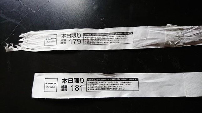 水戸駅店での抽選販売に参加したユーザーが投稿した写真。当たり番号の180番だけが抜けている(画像は投稿者の許諾を得て使用しています)