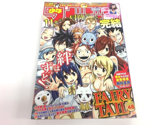 「FAIRY TAIL」最終回が掲載された「週刊少年マガジン」の表紙