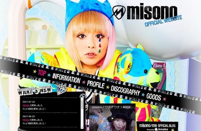 misonoさんの新生活は?(写真は公式ウェブサイトから)