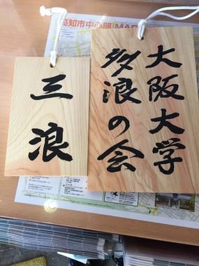 作成してもらった看板(提供:大阪大学多浪の会)