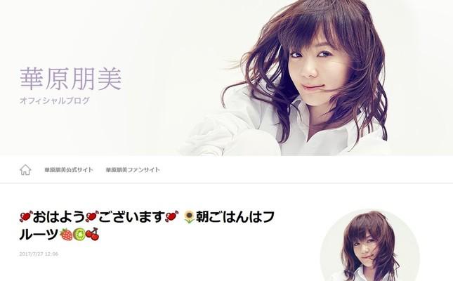 ブログにも同投稿をした華原朋美さん(画像は公式ブログのスクリーンショット)