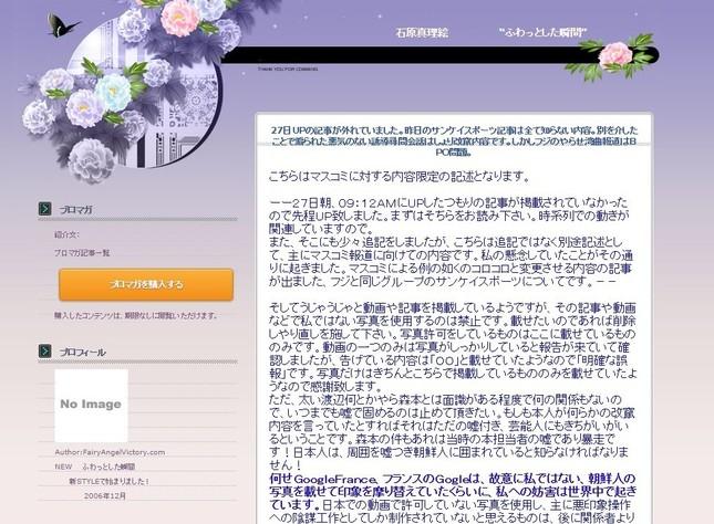 石原さんのブログ