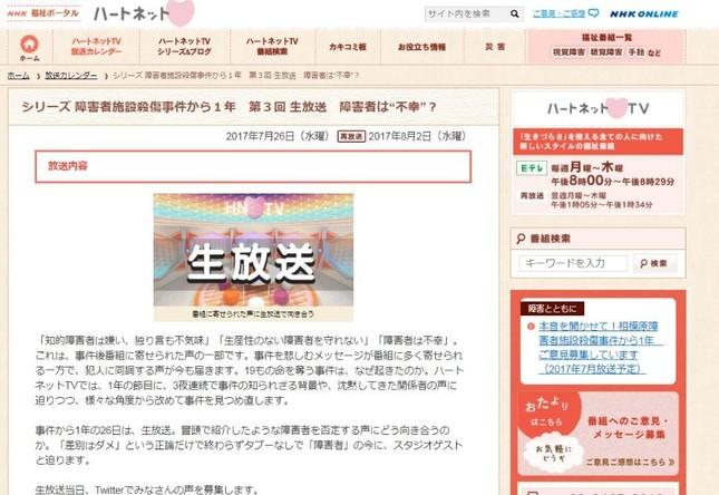 「知的障害者は嫌い、独り言も不気味」(NHK『ハートネットTV』公式HPより)