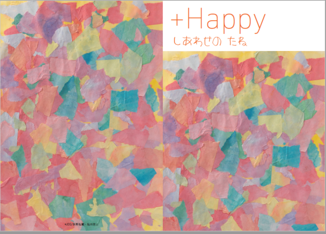 「子育て手帳 +Happyしあわせのたね」の表紙(日本ダウン症協会のウェブサイトより)