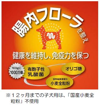 「JPスタイル 和の究み」シリーズのワッペン(日清ペットフードの発表資料より)
