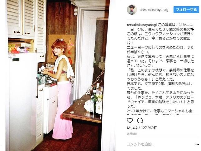 38歳当時の黒柳徹子さん(写真は公式インスタグラムより)