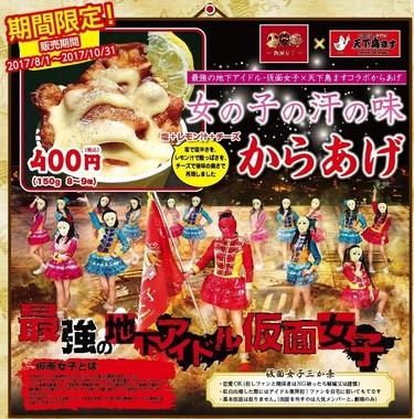 「仮面女子×からあげ」ポスター(同)