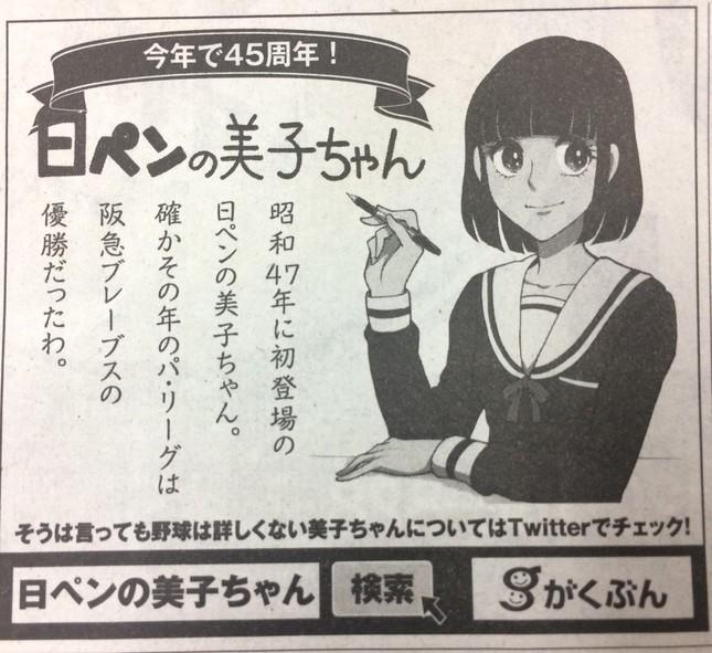 美子ちゃん、いったい何歳?(7月26日付「日刊スポーツ」)