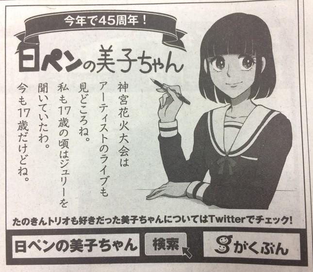 「ジュリー」って…(7月29日付「日刊スポーツ」)