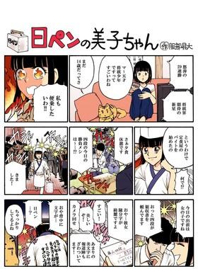 8月2日投稿の最新回では「藤井四段」ネタ(C)学文社