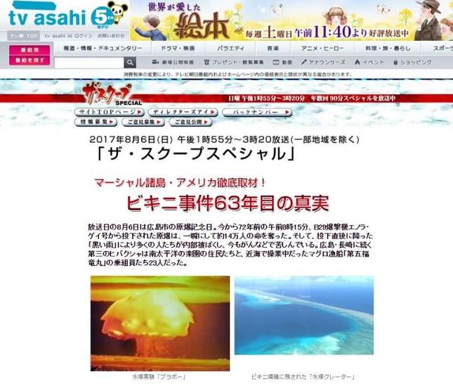 削除後の画像(写真はテレビ朝日「ザ・スクープスペシャル」HPより)