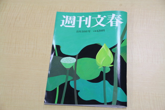 斉藤由貴さんの「ダブル不倫」疑惑を報じた週刊文春(8月10日号)