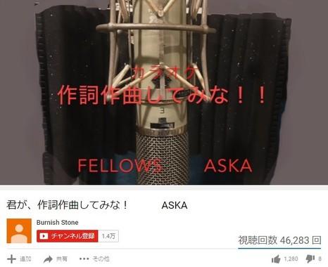 ASKAさんが投稿した「Fellows」のカラオケ音源(YouTubeより)