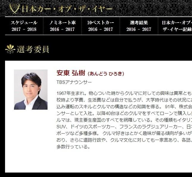 日本カー・オブ・ザ・イヤーのホームページから