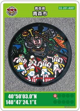 青森県青森市のマンホールカード(第5弾の1枚。提供:下水道広報プラットホーム(GKP))